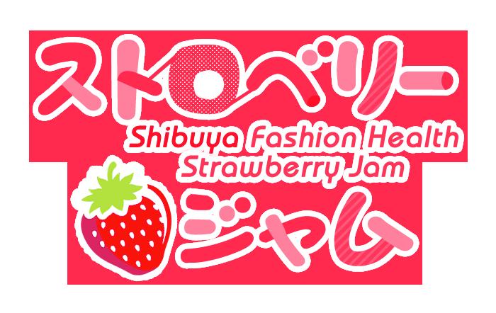渋谷・ファッションヘルス|ストロベリージャム渋谷 公式サイト