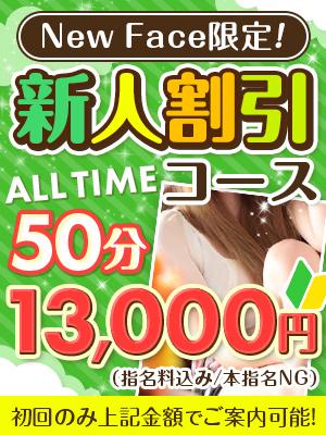 新人割引コース50分13,000円